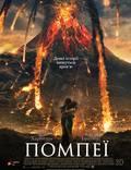 """Постер из фильма """"Помпеи"""" - 1"""