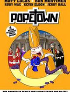 Папский городок