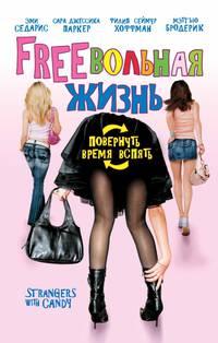 Постер Freeвольная жизнь