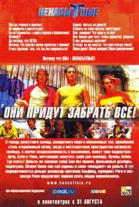 Постер Ненасытные