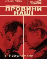 """Постер из фильма """"Афера по-английски (Должники наши)"""" - 1"""