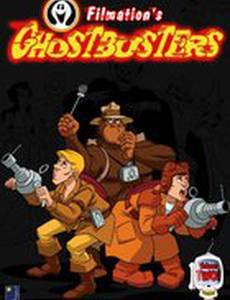 Охотники за привидениями