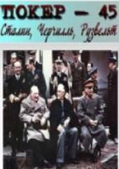 Покер-45: Сталин, Черчилль, Рузвельт