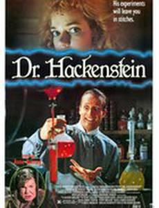 Доктор Хакенштейн
