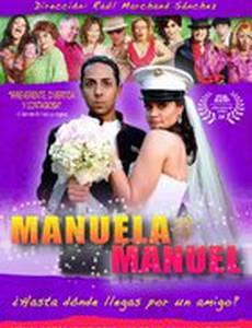 Мануэла и Мануэль