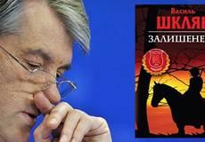 Экс-президент Ющенко дразнит украинских кинематографистов