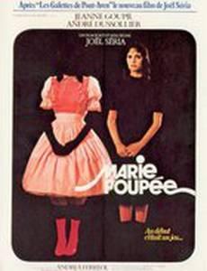Мари – кукла