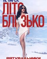 """Постер из фильма """"Спасатели Малибу"""" - 8"""