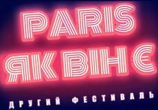 В Киеве покажут фильмы о Париже