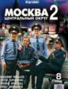 Москва. Центральный округ 2 (мини-сериал)