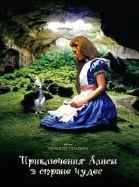 Постер Приключения Алисы в стране чудес