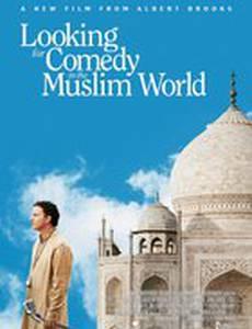 В поисках комедии в мусульманском мире