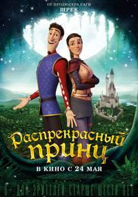 Постер Прекрасный