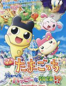 Eiga! Tamagotchi: Uchû ichi happy na monogatari!?
