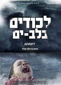 Постер Дрейф