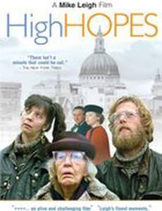 Высокие надежды