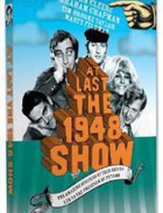 Наконец, шоу 1948-го года