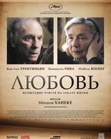 """Постер из фильма """"Любовь"""" - 1"""