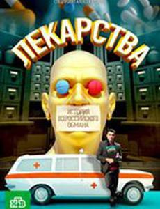 Лекарства. Заговор против здоровых. История всероссийского обмана