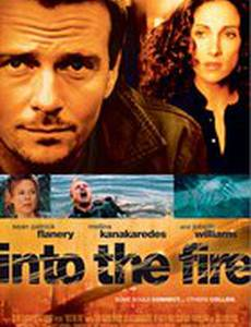В огне