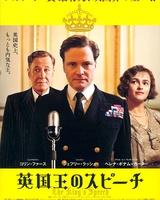 """Постер из фильма """"Король говорит!"""" - 4"""
