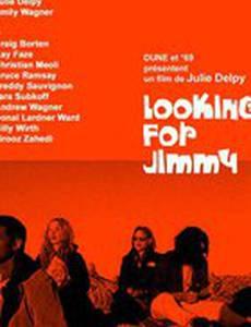 Разыскивая Джимми