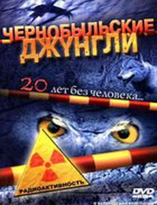 Чернобыльские джунгли. 20 лет без человека