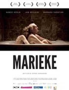 Марике, Марике
