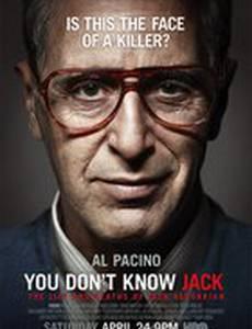 Вы не знаете Джека