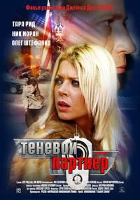 Постер Теневой партнер