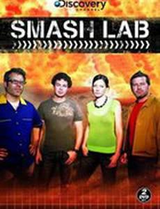 Лаборатория взрывных идей