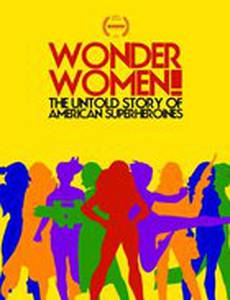 Суперженщины! Неизвестная история американских супергероинь