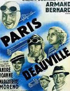 Париж-Довиль
