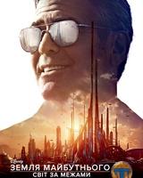 """Постер из фильма """"Земля будущего"""" - 3"""
