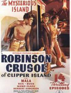 Робинзон Крузо на Клипер-Айленд