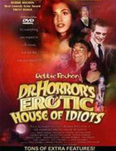 Dr. Horror's Erotic House of Idiots (видео)