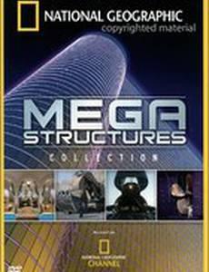 Мегаструктуры