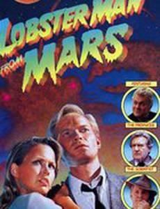 Человек-краб с Марса