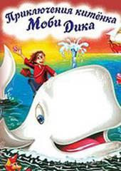 Приключение китенка Моби Дика (видео)