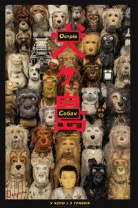 Постер Остров собак