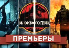 Премьеры недели: «Падение Олимпа», Денни Бойл, садомазохизм и динозавры в 3D