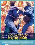 """Постер из фильма """"Бесконечно белый медведь"""" - 1"""