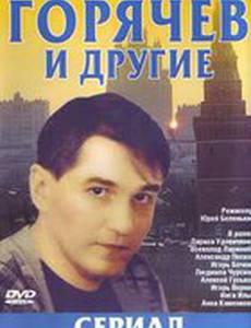 Горячев и другие