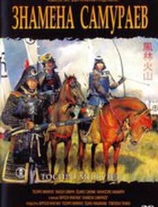 Знамёна самураев
