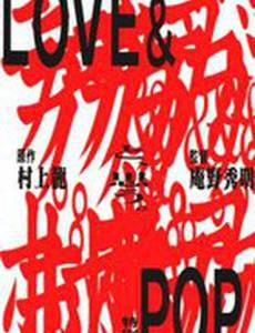 Любовь и попса