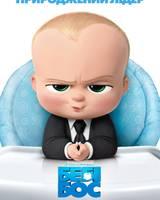 """Постер из фильма """"Босс-молокосос (Ребёнок-босс)"""" - 1"""