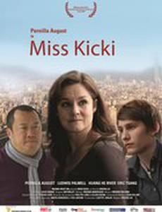 Мисс Кикки