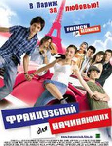 Французский для начинающих