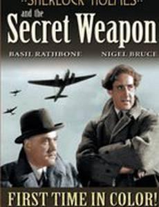 Шерлок Холмс и секретное оружие