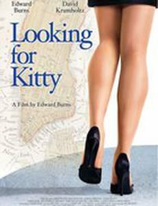 В поисках Китти